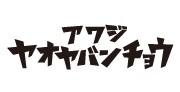 awajiyaoyabancho181009